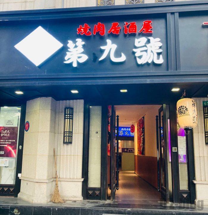 上海居酒屋第九號店舗外観