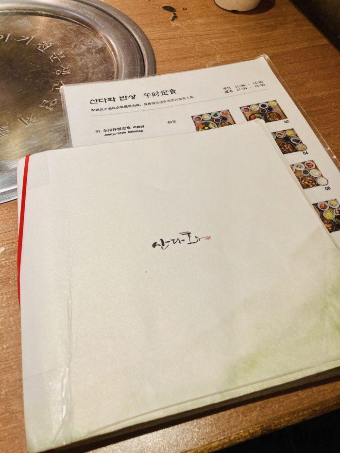 上海山茶花メニュー