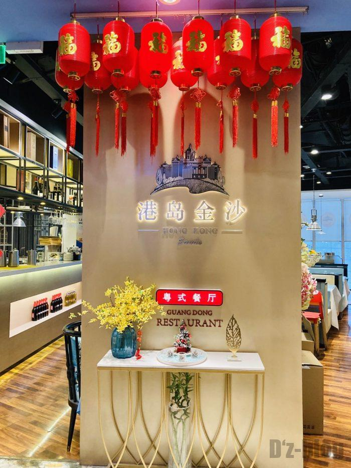 上海港島金沙店舗ロゴ