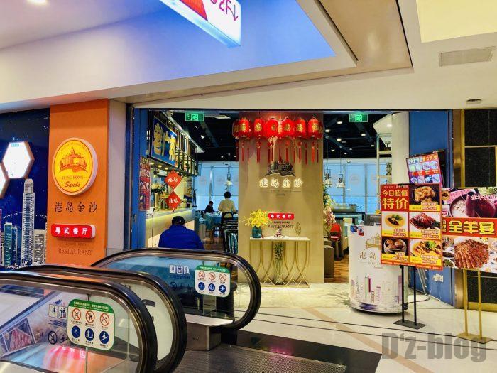 上海港島金沙店舗正面