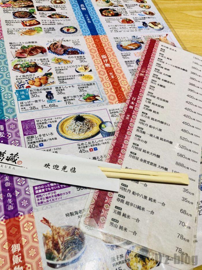 上海萬蔵メニュー