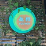 上海越糅看板