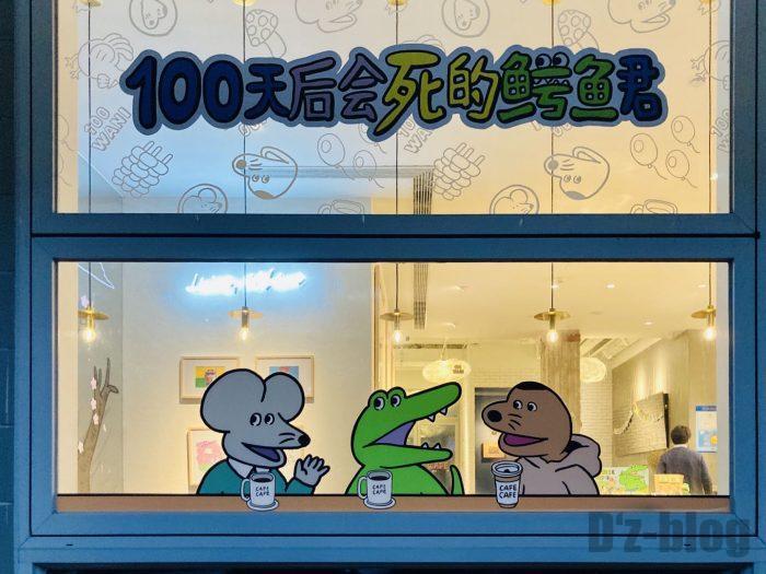 上海100日後に死ぬワニカフェ窓