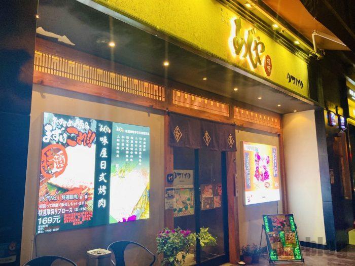 上海AJIYA別館店舗