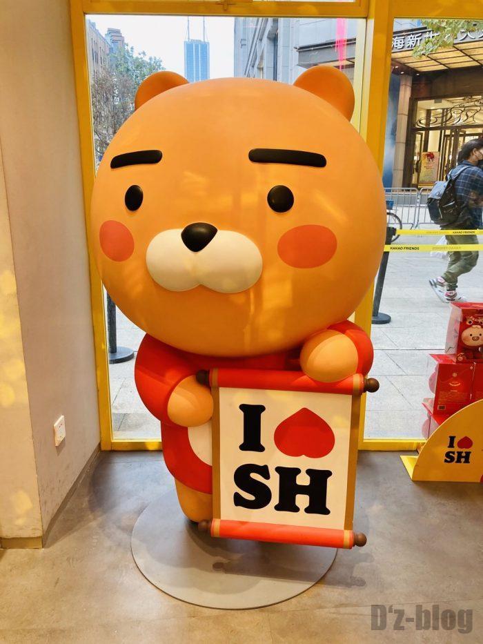 上海KAKAOFRIENDキャラクター熊
