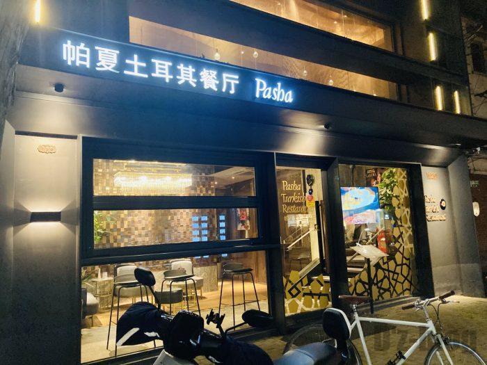 上海PashaTurkishRestaurant店舗正面