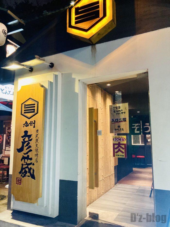 上海九州彦蔵入り口