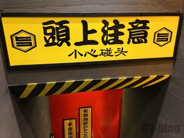 上海九州彦蔵頭上注意