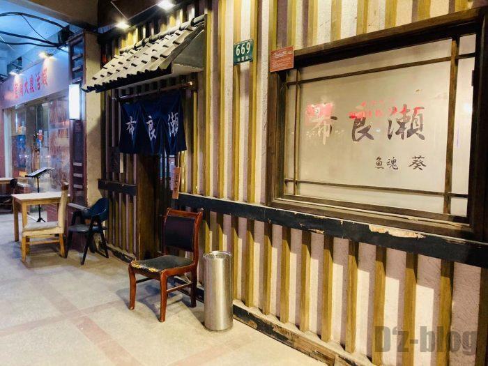 上海布良瀬店舗外観