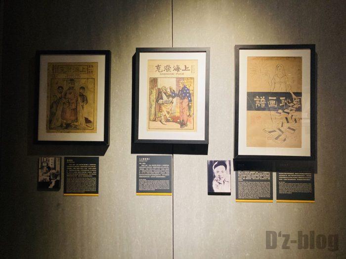 上海漫画博物館館内③
