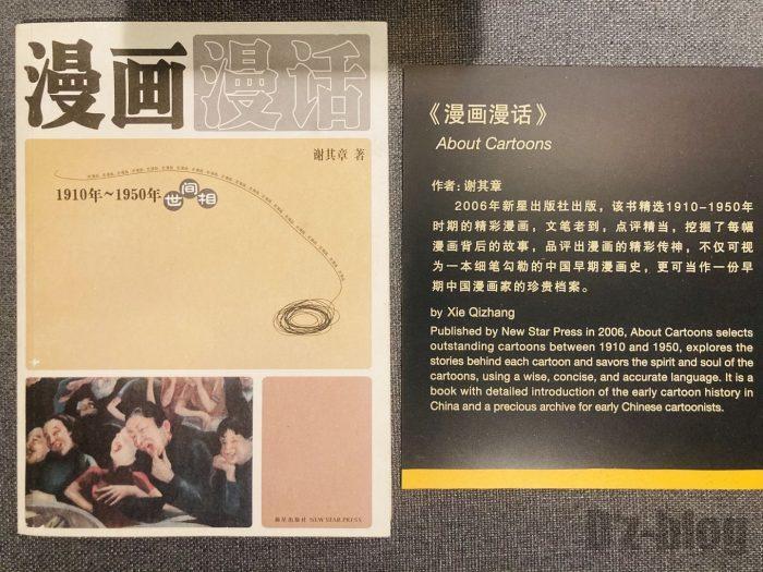 上海漫画博物館館内④