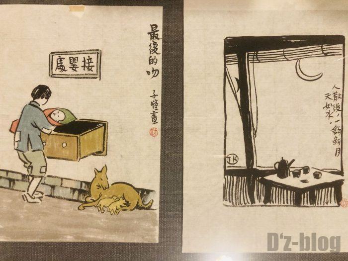 上海漫画博物館館内⑨