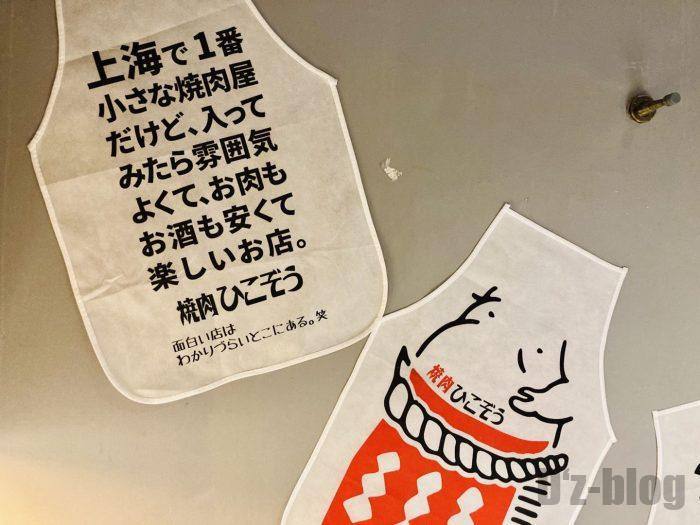 上海焼肉ひこぞう宣伝