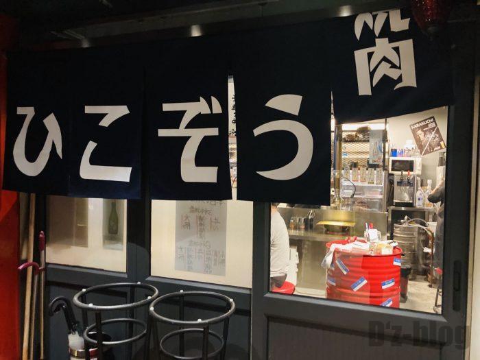 上海焼肉ひこぞう店舗正面