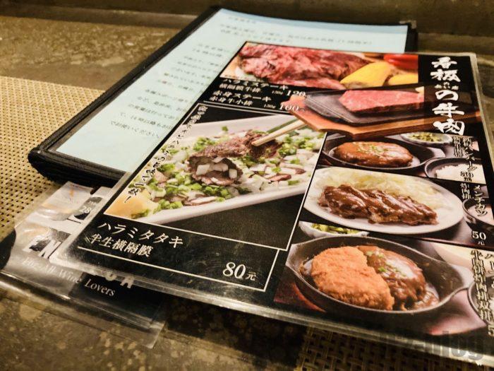 上海看板の無い店メニュー