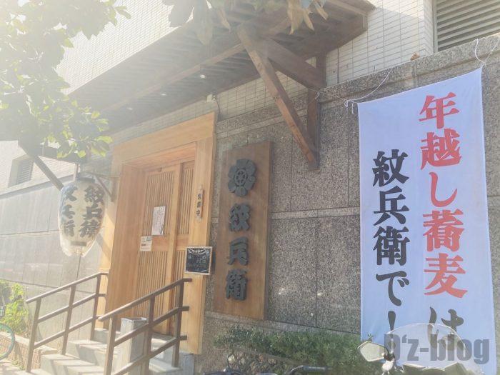 上海紋兵衛店舗外観