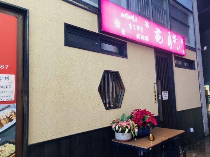 上海花月店舗外観