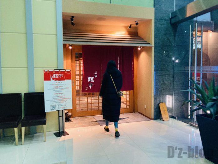 上海銀平店舗入り口