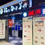 上海韓国料理屋猪牛羊店舗正面