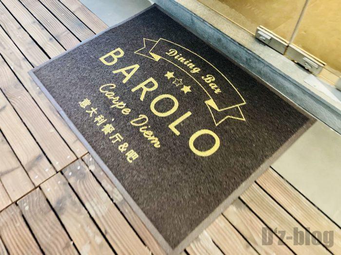 上海BAROLOマット