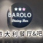 上海BAROLO看板