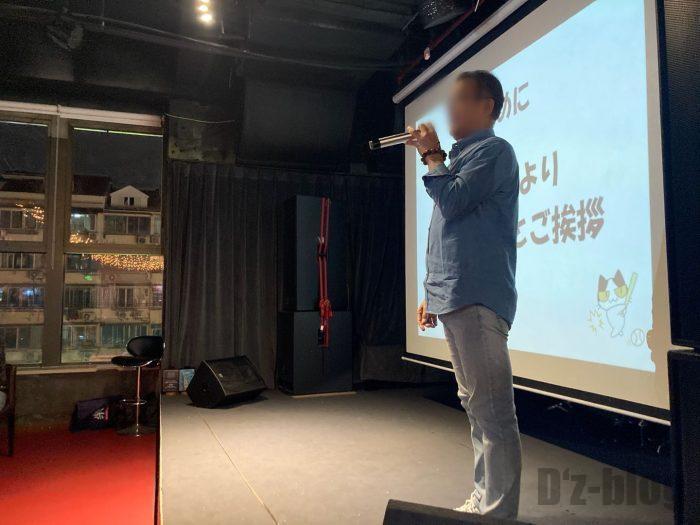 上海DoubleZスポーツバー会長の挨拶