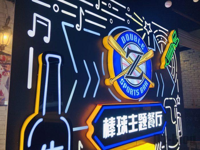 上海DoubleZスポーツバー看板