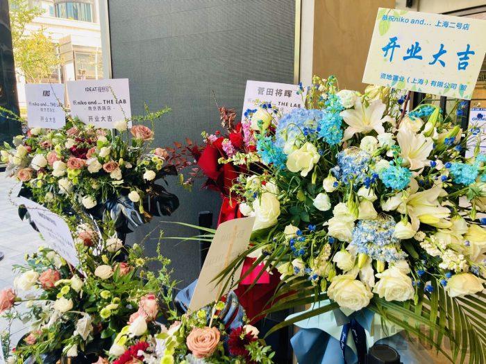 上海nikoand花束