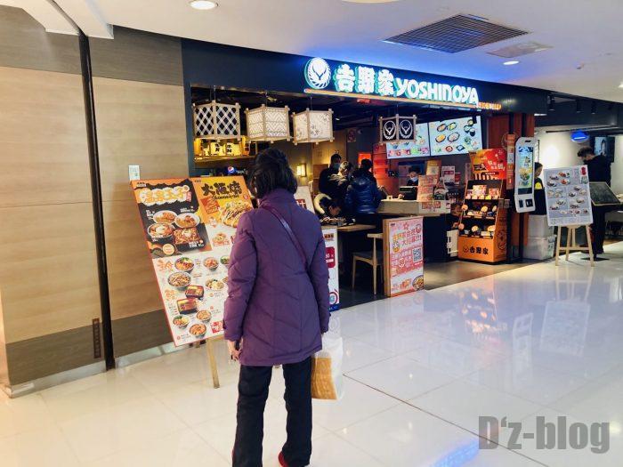 上海吉野家店舗外観