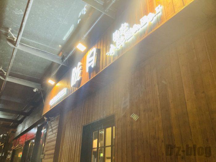 上海朧月店舗外観