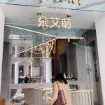 上海朵艾萌店舗外観