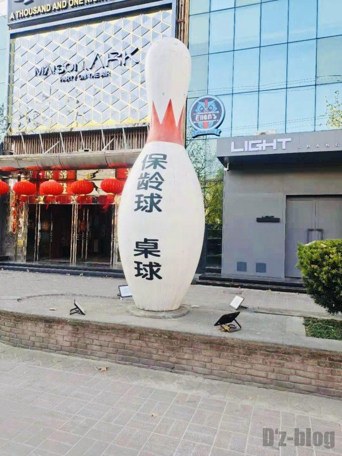 上海欧登保齢球館外観