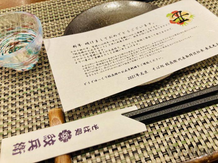 上海紋兵衛テーブルセット