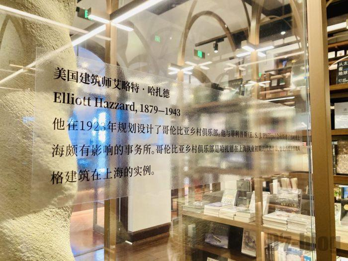 上海蔦屋館内④