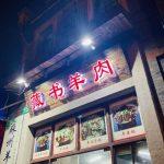 上海蔵書羊肉外観