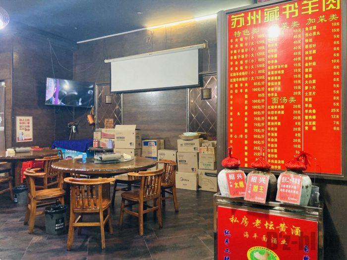上海蔵書羊肉店内