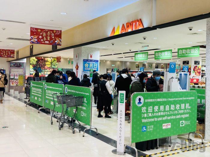上海APITA自動精算機