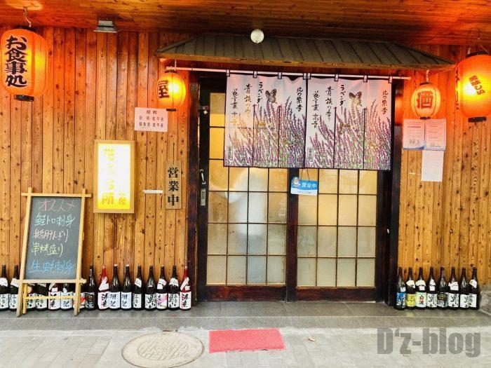 上海花ちゃんの台所玄関