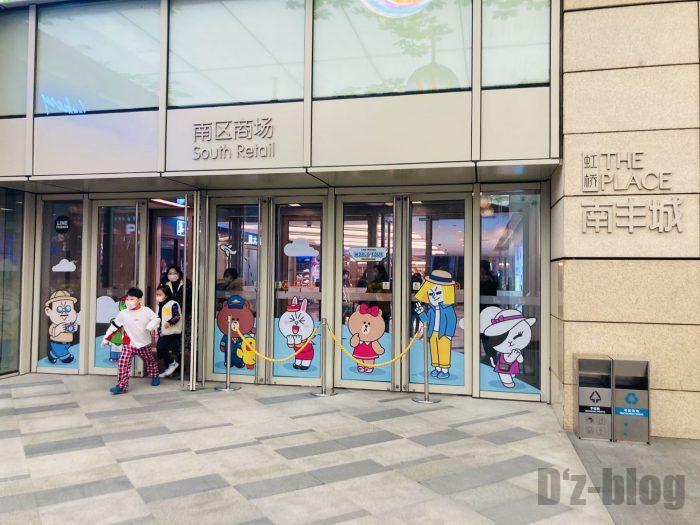 上海南丰城LINEイベント場ビル入口