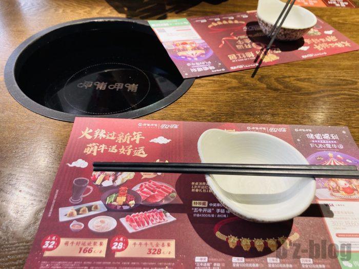 上海呷哺呷哺テーブルセット