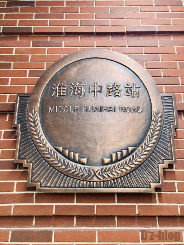 上海地下鉄13号線淮海中路駅