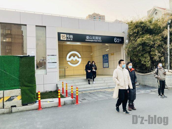 上海地下鉄15号線娄山关路駅出入口