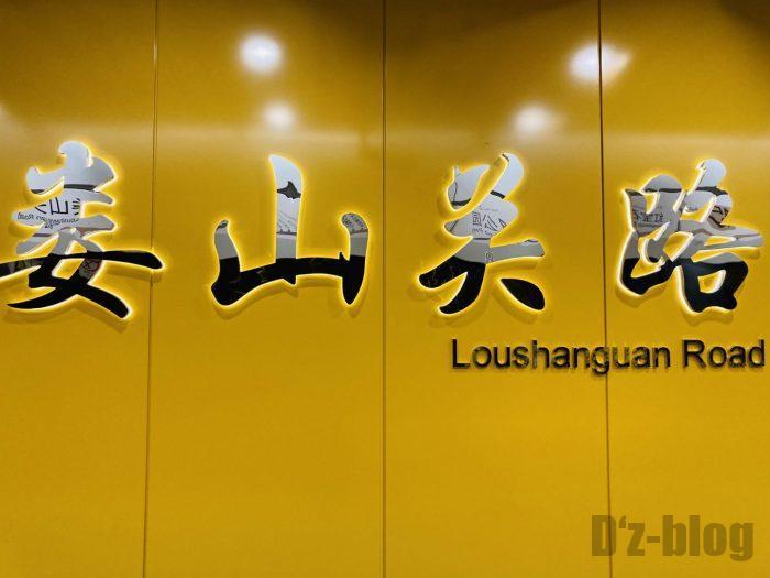 上海地下鉄15号線娄山关路駅看板