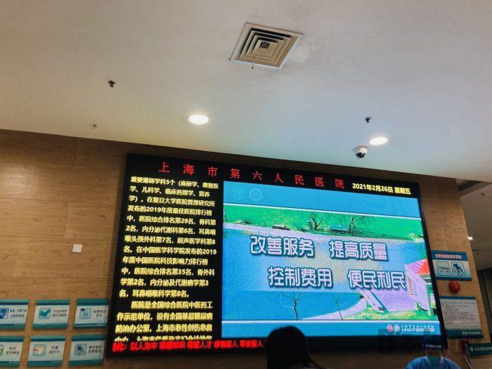 上海市第六人民医院モニター