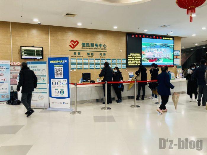 上海市第六人民医院受付
