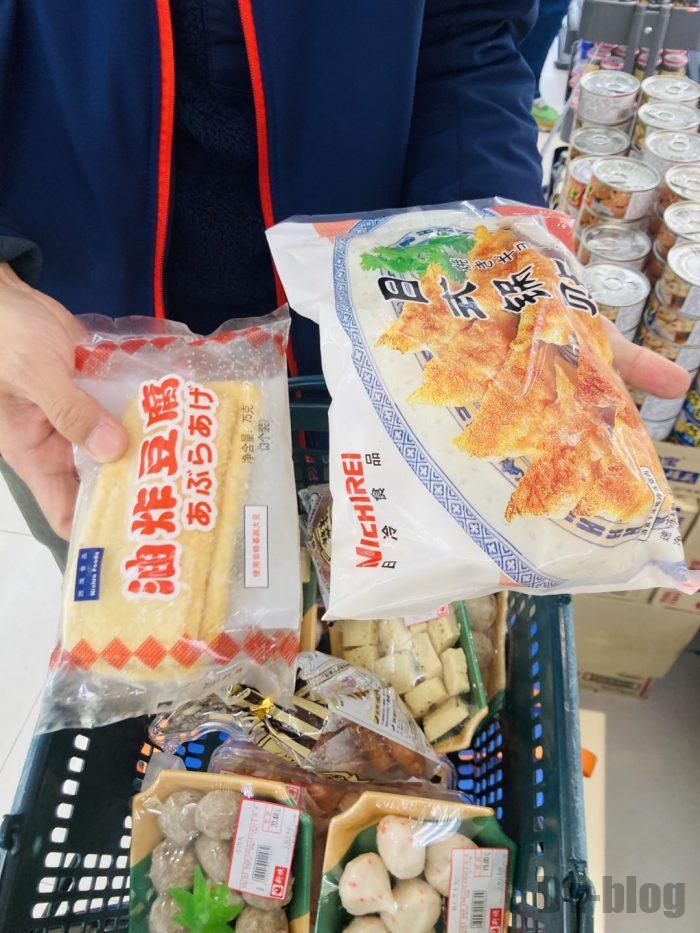 上海新快購入商品