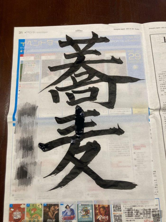 上海紋兵衛本店書初め蕎麦