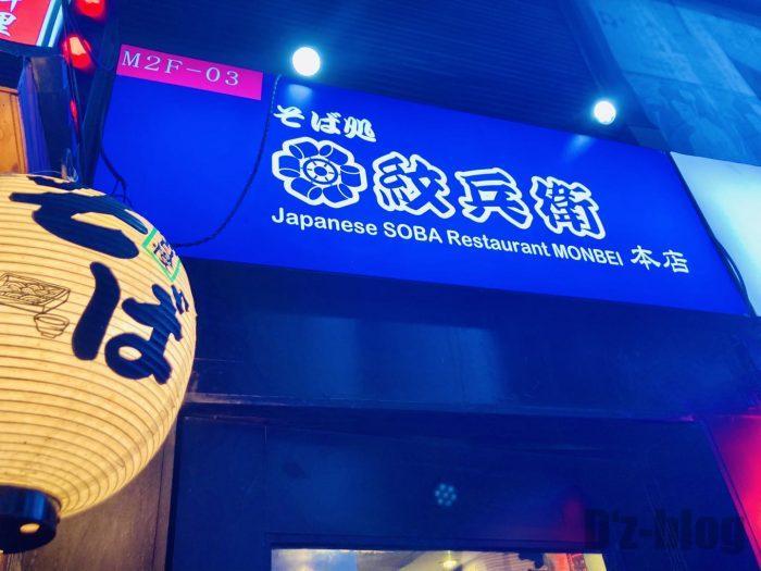 上海紋兵衛本店看板