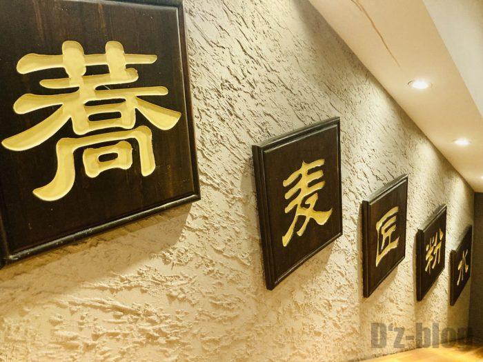 上海紋兵衛本店蕎麦匠紛水