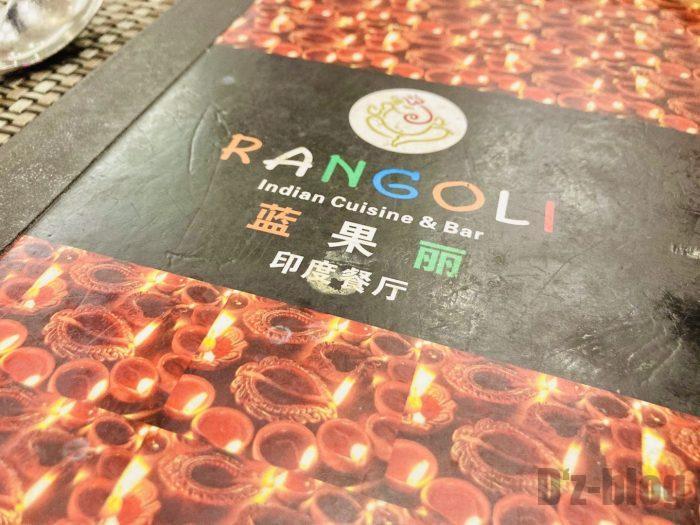 上海RANGOLIメニュー